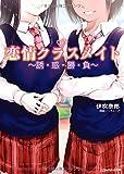 恋情クラスメイト ~誘・惑・勝・負~ (リアルドリーム文庫)
