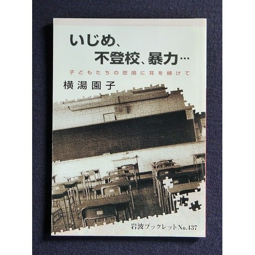 Bullying, truancy, violence ... - You can listen to the screams of children (Iwanami booklet (No.437)) (1997) ISBN: 4000033778 [Japanese Import]