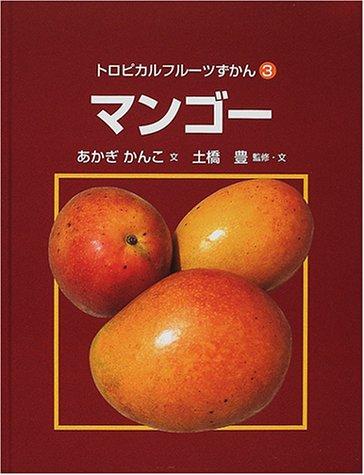 トロピカルフルーツずかん〈3〉マンゴーの詳細を見る