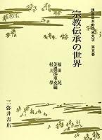宗教伝承の世界 (講座日本の伝承文学 (第5巻))