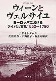 ウィーンとヴェルサイユ: ヨーロッパにおけるライバル宮廷 1550~1780 (人間科学叢書)