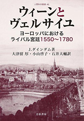ウィーンとヴェルサイユ: ヨーロッパにおけるライバル宮廷 1550~1780 (人間科学叢書)の詳細を見る