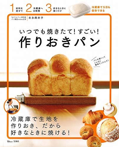 いつでも焼きたて! すごい! 作りおきパン (TJMOOK)