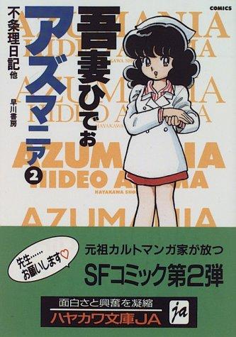 アズマニア (2) (ハヤカワ文庫 JA (550))
