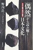 「偶然」から読み解く日本文化―日本の論理・西洋の論理