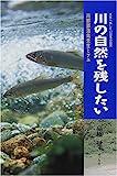 川の自然を残したい―川那部浩哉先生とアユ (未来へ残したい日本の自然)