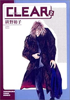 CLEAR(2) (ソノラマコミック文庫)