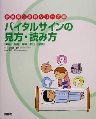 バイタルサインの見方・読み方―体温・脈拍・呼吸・血圧・意識 (看護学生必修シリーズ)