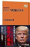 総力取材!  トランプ政権と日本 (NHK出版新書)