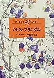 ミセス・プリングル (ミス・リードコレクション)
