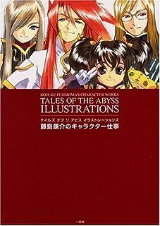 テイルズ オブ ジ アビス イラストレーションズ 藤島康介のキャラクター仕事