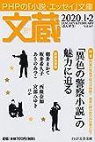 文蔵 2020.1・2 (PHP文芸文庫)