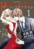 Perfect Crime : 1 (ジュールコミックス)