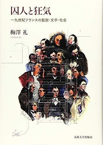 囚人と狂気: 一九世紀フランスの監獄・文学・社会