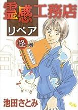 霊感工務店リペア 怪の巻 (オフィスユーコミックス)