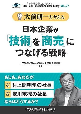 """大前研一と考える""""日本企業が「技術」を「商売」につなげる戦略""""【大前研一のケーススタディVol.27】 (ビジネス・ブレークスルー大学出版(NextPublishing))"""