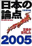 日本の論点 2005 (文春ムック)