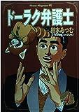 ドーラク弁護士 4 (ミスターマガジンKC)