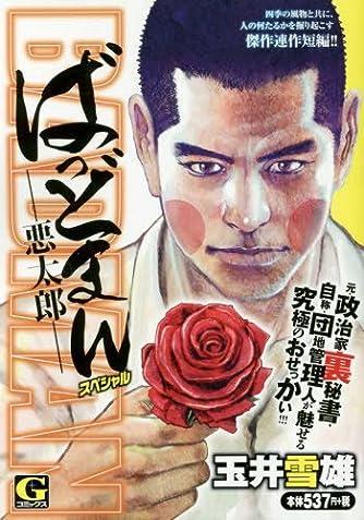 ばっどまんスペシャルー悪太郎ー (Gコミックス)