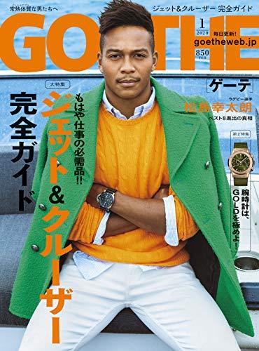GOETHE(ゲーテ) 2020年 01 月号 [雑誌]