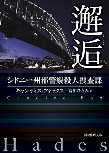 邂逅 (シドニー州都警察殺人捜査課) (創元推理文庫)