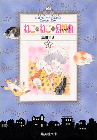 ねこ・ねこ・幻想曲 4 (集英社文庫(コミック版))