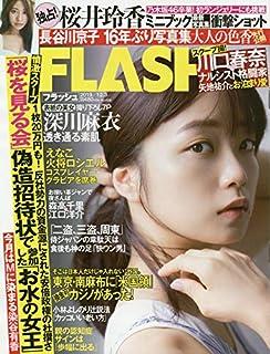 FLASH (フラッシュ) 2019年 12/3 号 [雑誌]