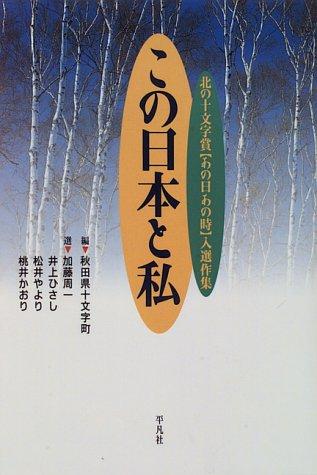 この日本と私―北の十文字賞「あの日あの時」入選作集
