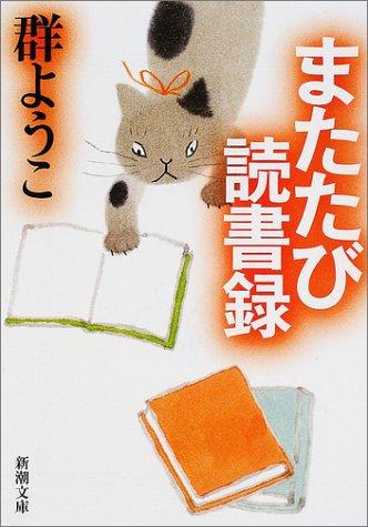 またたび読書録 (新潮文庫)