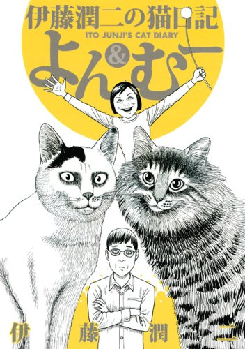 Ito Junji's Cat Diary