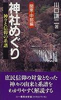 神社めぐり―神々と信仰の系譜 (関東・中部編) (三一新書 (1161))