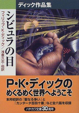 シビュラの目―ディック作品集 (ハヤカワ文庫SF)
