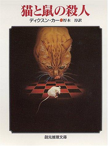 猫と鼠の殺人 (創元推理文庫)の詳細を見る