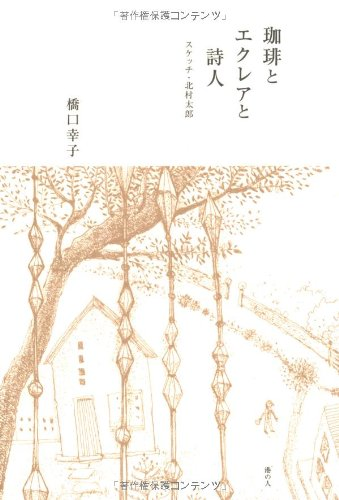 珈琲とエクレアと詩人 スケッチ・北村太郎