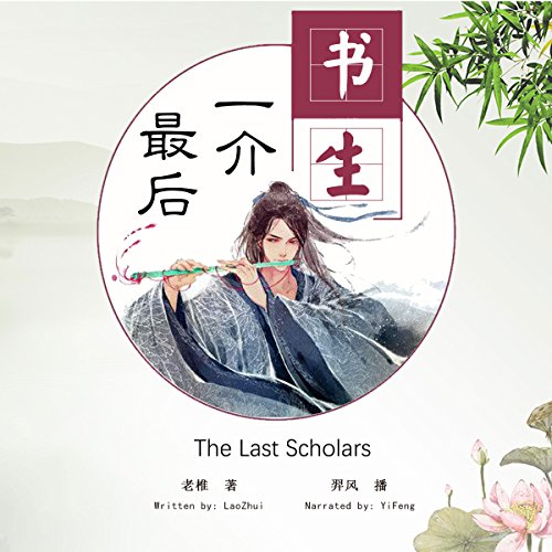 最后一介书生 - 最後一介書生 [The Last Scholars] audiobook cover art