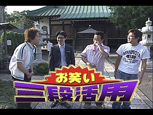 #18『笑いの3段活用が出来る男達』