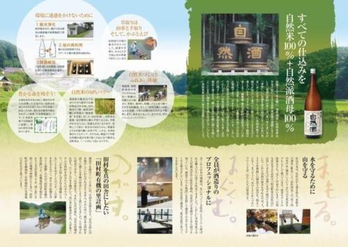 金寶仁井田本家福島県料理酒『旬味』純米原酒720ml