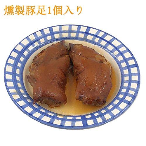 燻製豚足1個入り【2点セット】 豚足スモーク 日本産 冷蔵食品