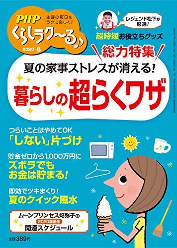 PHPくらしラク~る♪2020年8月号:【総力特集】夏の家事ストレスが消える!  暮らしの超らくワザ