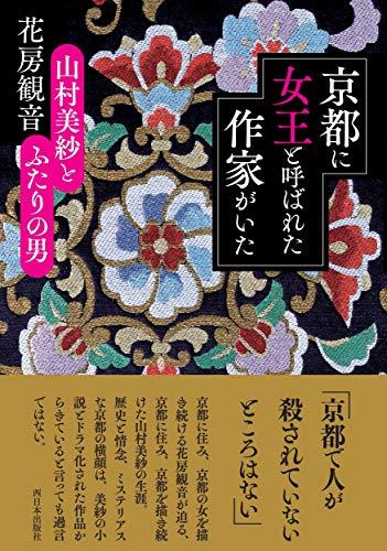 『京都に女王と呼ばれた作家がいた』時代の寵児を描いた覚悟の評伝