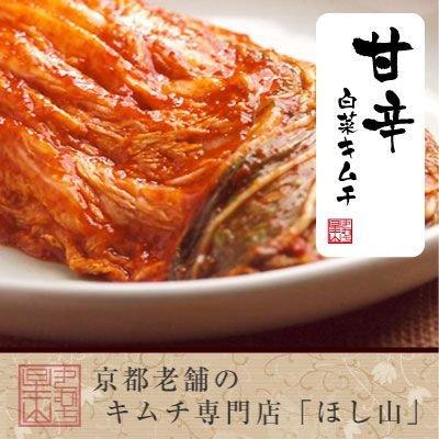 京都キムチのほし山『甘辛白菜キムチ長漬 』