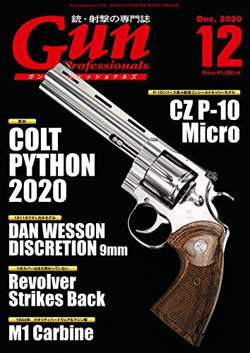 月刊Gun Professionals2020年12月号 [雑誌]