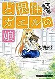 ど根性ガエルの娘【期間限定無料版】 3 (ヤングアニマルコミックス)