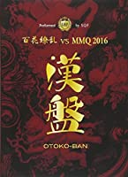 漢盤 OTOKO-BAN ~百花繚乱 vs MMQ2016~ [DVD]