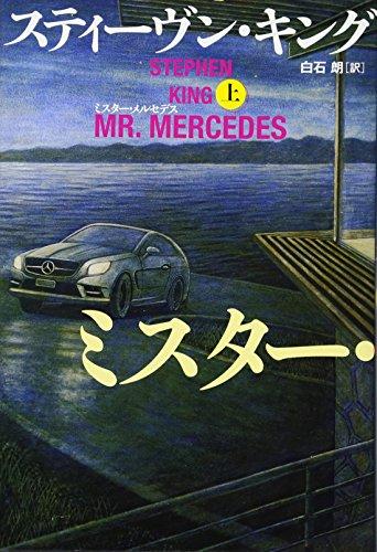 ミスター・メルセデス 上