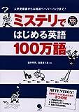 ミステリではじめる英語100万語 (めざせ!100万語)