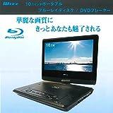 WIZZ 10.1インチポータブルブルーレイディスクDVDプレーヤー DB-PW1050