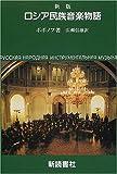 新版 ロシア民族音楽物語