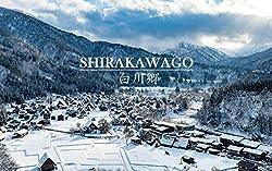 SHIRAKAWAGO 白川郷: 忘れていた懐かしさがここにある