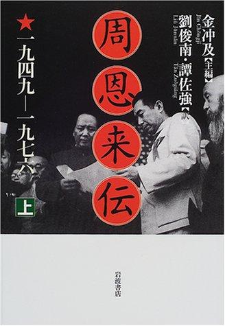 1949-1976 <on> Zhou Enlai Den (2000) ISBN: 4000233505 [Japanese Import]